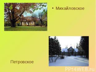 Михайловское Михайловское