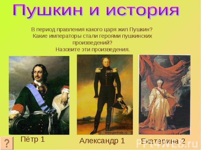 Пётр 1 Пётр 1