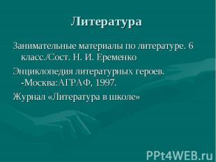 Занимательные материалы по литературе. 6 класс./Сост. Н. И. Еременко Занимательн