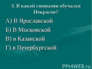 А) В Ярославской А) В Ярославской Б) В Московской В) в Казанской Г) в Петербургс