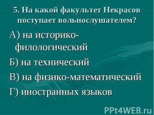А) на историко-филологический А) на историко-филологический Б) на технический В)