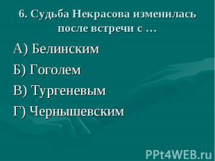 А) Белинским А) Белинским Б) Гоголем В) Тургеневым Г) Чернышевским