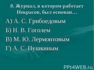 А) А. С. Грибоедовым А) А. С. Грибоедовым Б) Н. В. Гоголем В) М. Ю. Лермонтовым