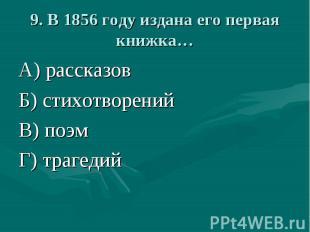 А) рассказов А) рассказов Б) стихотворений В) поэм Г) трагедий