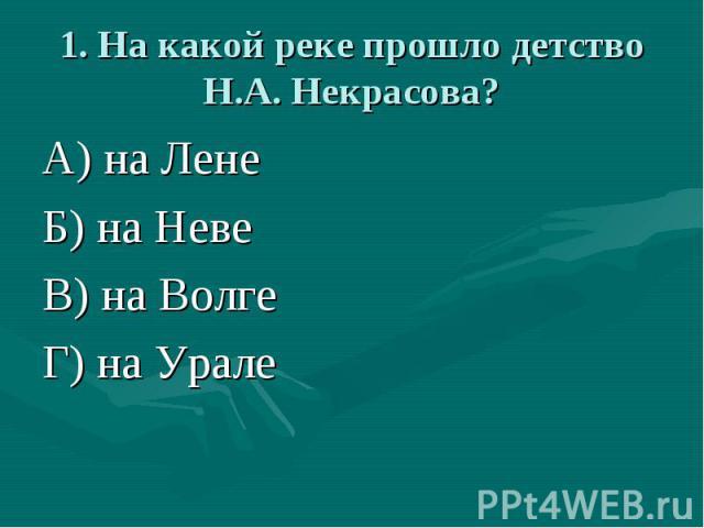 А) на Лене А) на Лене Б) на Неве В) на Волге Г) на Урале