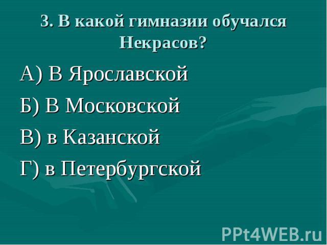 А) В Ярославской А) В Ярославской Б) В Московской В) в Казанской Г) в Петербургской