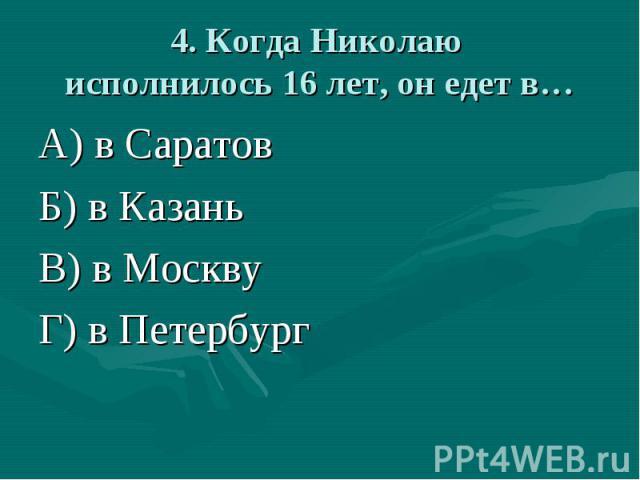 А) в Саратов А) в Саратов Б) в Казань В) в Москву Г) в Петербург