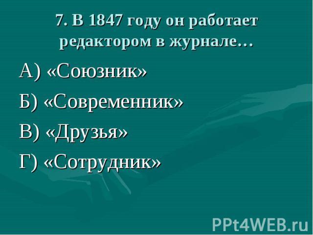 А) «Союзник» А) «Союзник» Б) «Современник» В) «Друзья» Г) «Сотрудник»