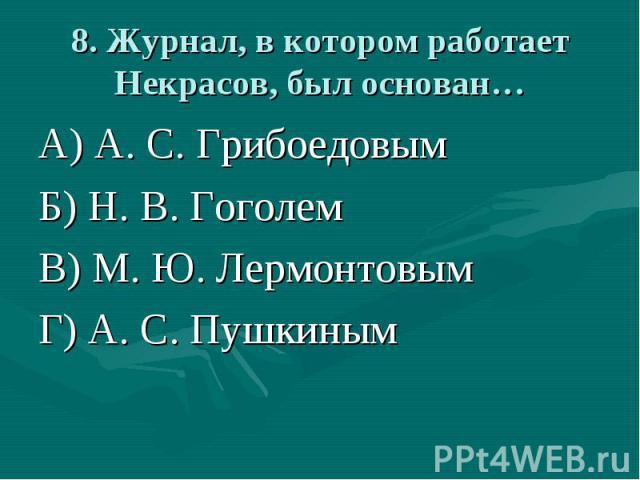 А) А. С. Грибоедовым А) А. С. Грибоедовым Б) Н. В. Гоголем В) М. Ю. Лермонтовым Г) А. С. Пушкиным