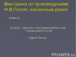 В 1829 г., идиллия «Ганц Кюхельгартен» под псевдонимом В.Алов. В 1829 г., идилли