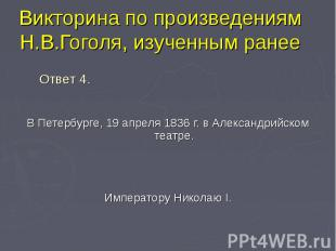 В Петербурге, 19 апреля 1836 г. в Александрийском театре. В Петербурге, 19 апрел