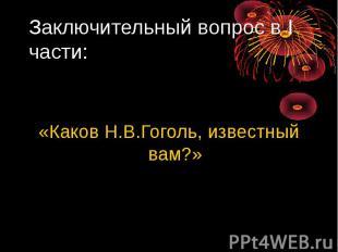 «Каков Н.В.Гоголь, известный вам?»