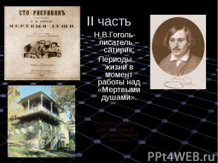 Н.В.Гоголь- писатель –сатирик; Н.В.Гоголь- писатель –сатирик; Периоды жизни в мо