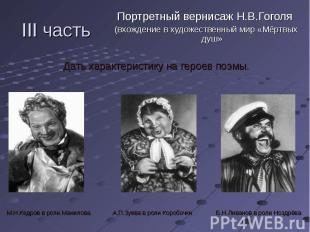 Портретный вернисаж Н.В.Гоголя Портретный вернисаж Н.В.Гоголя (вхождение в худож