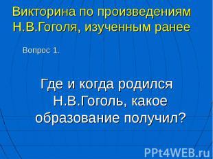 Где и когда родился Н.В.Гоголь, какое образование получил? Где и когда родился Н