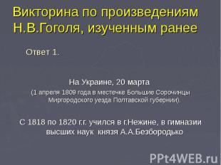 На Украине, 20 марта На Украине, 20 марта (1 апреля 1809 года в местечке Большие