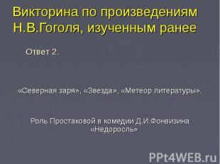 «Северная заря», «Звезда», «Метеор литературы». Роль Простаковой в комедии Д.И.Ф