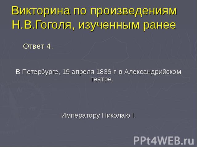 В Петербурге, 19 апреля 1836 г. в Александрийском театре. В Петербурге, 19 апреля 1836 г. в Александрийском театре. Императору Николаю I.
