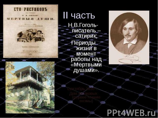 Н.В.Гоголь- писатель –сатирик; Н.В.Гоголь- писатель –сатирик; Периоды жизни в момент работы над «Мертвыми душами».