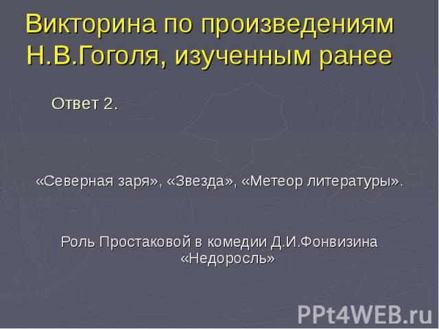 «Северная заря», «Звезда», «Метеор литературы». Роль Простаковой в комедии Д.И.Фонвизина «Недоросль»