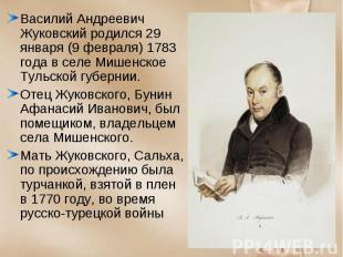 Василий Андреевич Жуковский родился 29 января (9 февраля) 1783 года в селе Мишен