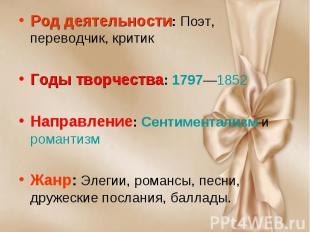 Род деятельности: Поэт, переводчик, критик Род деятельности: Поэт, переводчик, к