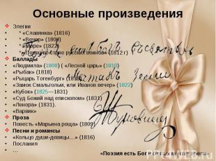 Элегии Элегии * «Славянка» (1816) * «Вечер» (1806) * «Море» (1822) * «Певец во с