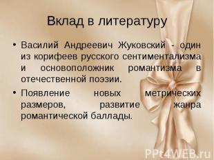 Василий Андреевич Жуковский - один из корифеев русского сентиментализма и осново
