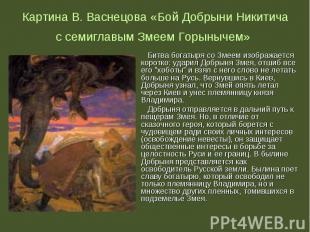 Битва богатыря со Змеем изображается коротко: ударил Добрыня Змея, отшиб все его
