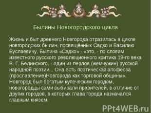 Жизнь и быт древнего Новгорода отразилась в цикле новгородских былин, посвящённы