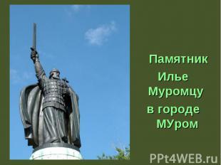 Памятник Илье Муромцу в городе МУром