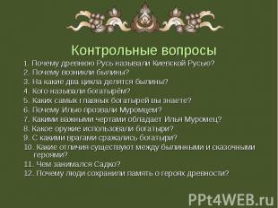 1. Почему древнюю Русь называли Киевской Русью? 1. Почему древнюю Русь называли