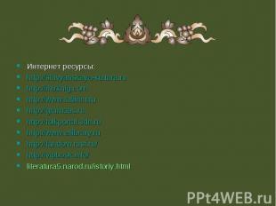 Интернет ресурсы: Интернет ресурсы: http://slavyanskaya-kultura.ru http://mirkni