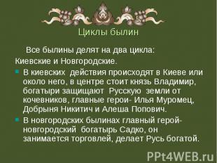 Все былины делят на два цикла: Все былины делят на два цикла: Киевские и Новгоро