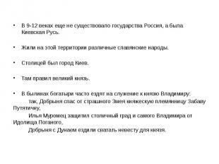 В 9-12 веках еще не существовало государства Россия, а была Киевская Русь. Жили