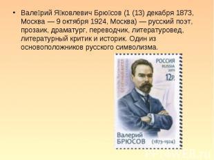 Вале рий Я ковлевич Брю сов (1 (13) декабря 1873, Москва — 9 октября 1924, Москв