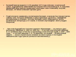 Валерий Брюсов родился 1 (13) декабря 1873 года в Москве, в купеческой семье. Бу