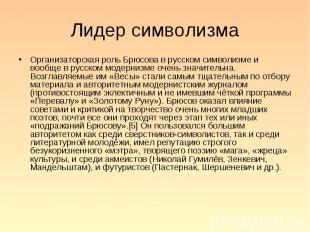 Организаторская роль Брюсова в русском символизме и вообще в русском модернизме
