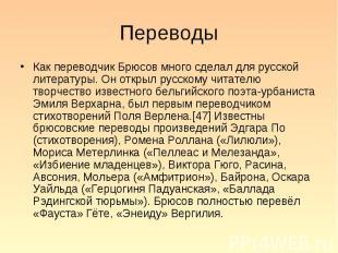 Как переводчик Брюсов много сделал для русской литературы. Он открыл русскому чи