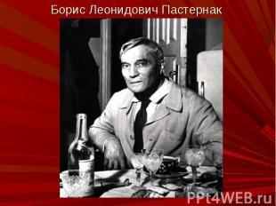 Борис Леонидович Пастернак Борис Леонидович Пастернак