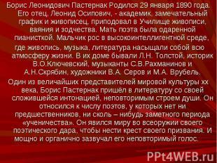 Борис Леонидович Пастернак Родился 29 января 1890 года. Его отец, Леонид Осипови