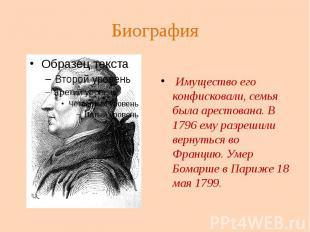 Биография Имущество его конфисковали, семья была арестована. В 1796 ему разрешил