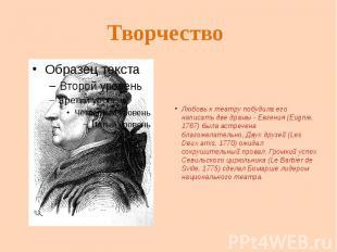 Творчество Любовь к театру побудила его написать две драмы - Евгения (Eugnie, 17