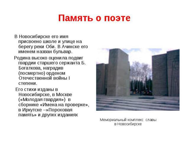 В Новосибирске его имя присвоено школе и улице на берегу реки Оби. В Ачинске его именем назван бульвар. В Новосибирске его имя присвоено школе и улице на берегу реки Оби. В Ачинске его именем назван бульвар. Родина высоко оценила подвиг гвардии стар…