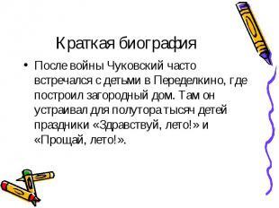 После войны Чуковский часто встречался с детьми в Переделкино, где построил заго
