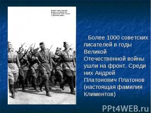 Более 1000 советских писателей в годы Великой Отечественной войны ушли на фронт.