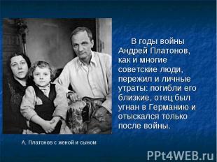 В годы войны Андрей Платонов, как и многие советские люди, пережил и личные утра