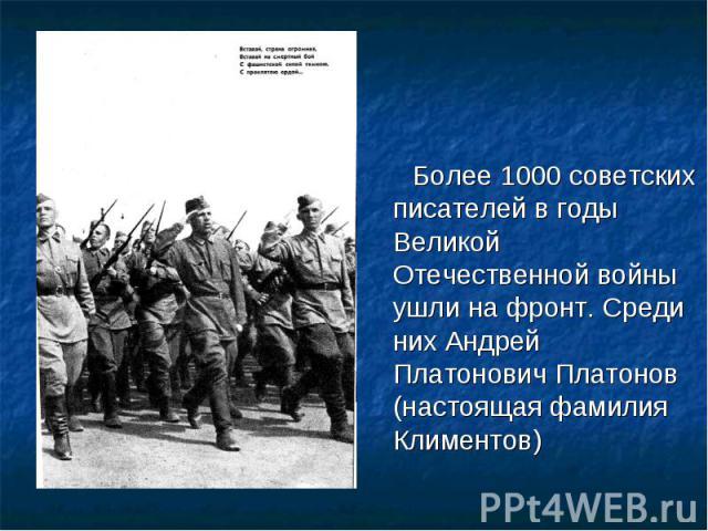 Более 1000 советских писателей в годы Великой Отечественной войны ушли на фронт. Среди них Андрей Платонович Платонов (настоящая фамилия Климентов) Более 1000 советских писателей в годы Великой Отечественной войны ушли на фронт. Среди них Андрей Пла…