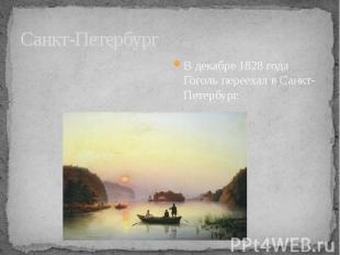 Санкт-Петербург В декабре 1828 года Гоголь переехал в Санкт-Петербург.