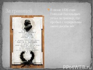 За границей В июне 1836 года Николай Васильевич уехал за границу, где пробыл с п